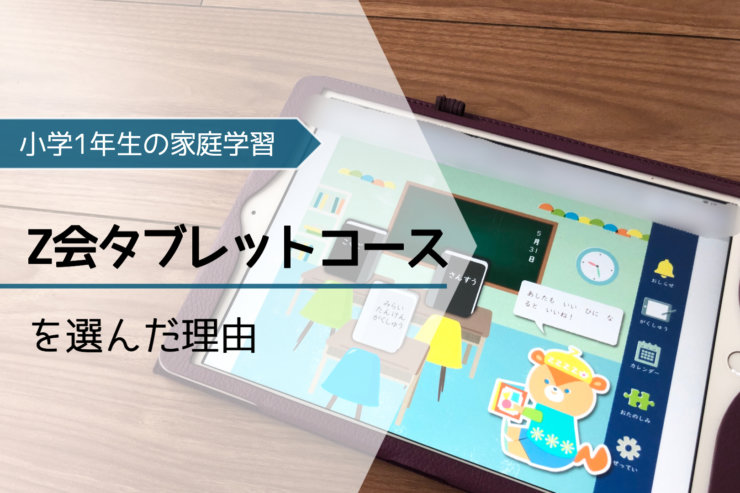 Z会小学1年生 タブレットコース