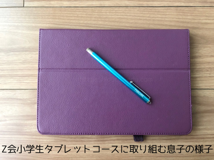 Z会 タブレットコース