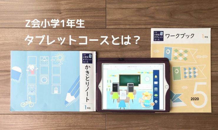 Z会 小学1年生 タブレットコース
