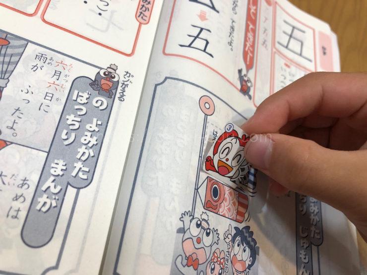 チャレンジ1年生 漢字