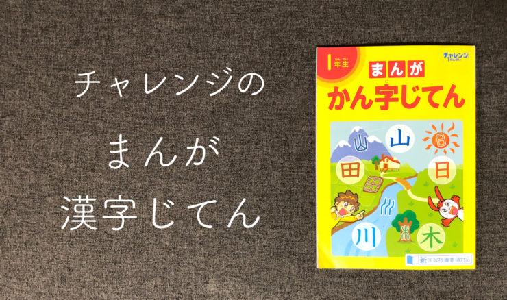 チャレンジ まんが漢字辞典