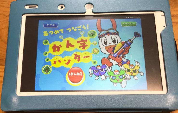 チャレンジタッチ 漢字アプリ