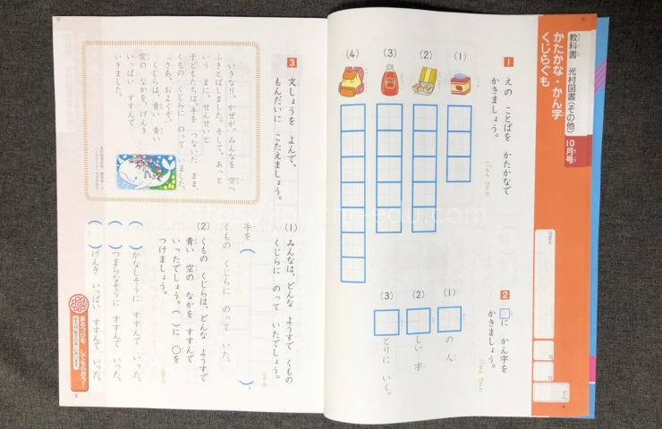 チャレンジタッチの紙学習