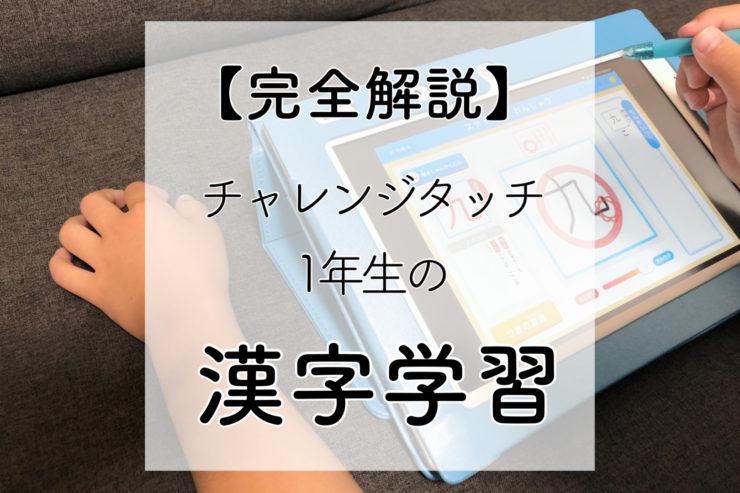 チャレンジタッチ 漢字学習