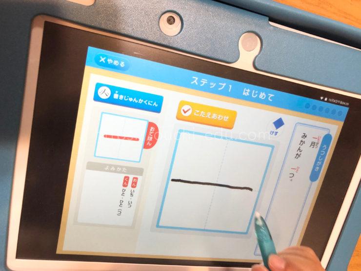 チャレンジタッチ 漢字まるごとアプリ