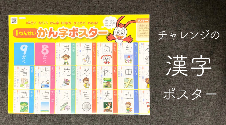 チャレンジ1年生 漢字ポスター