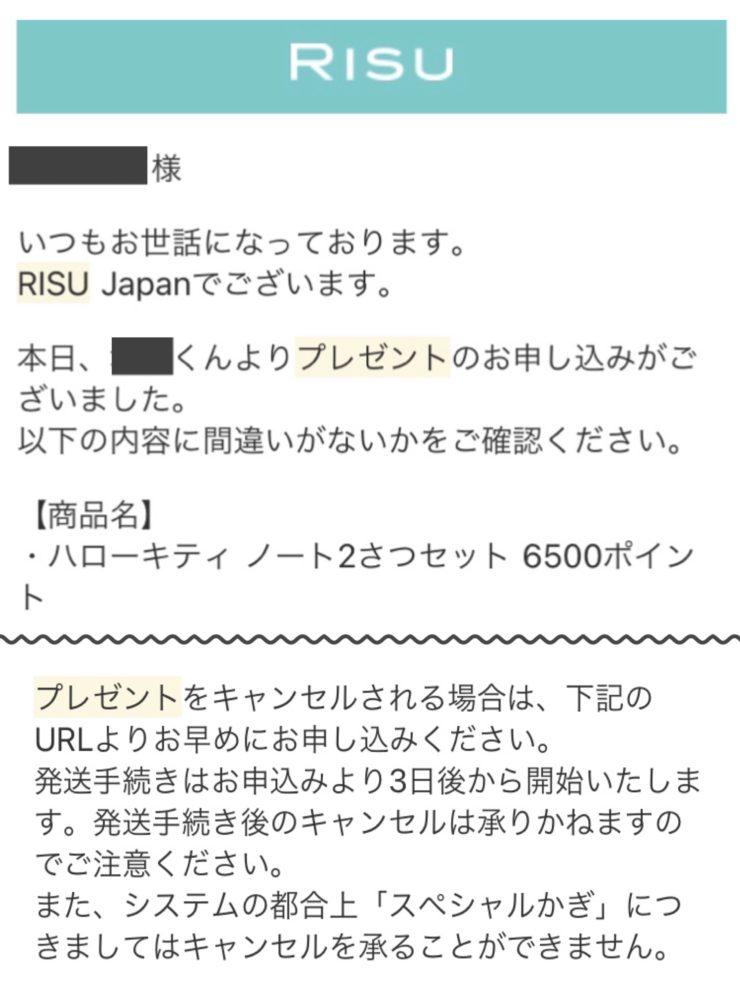 RISU ポイント交換