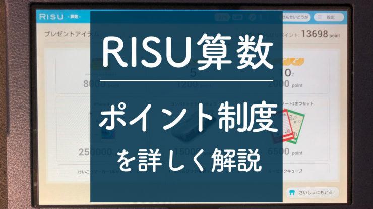 RISU算数 ポイント制度