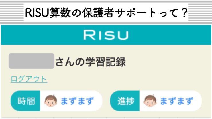 RISU 保護者サポート