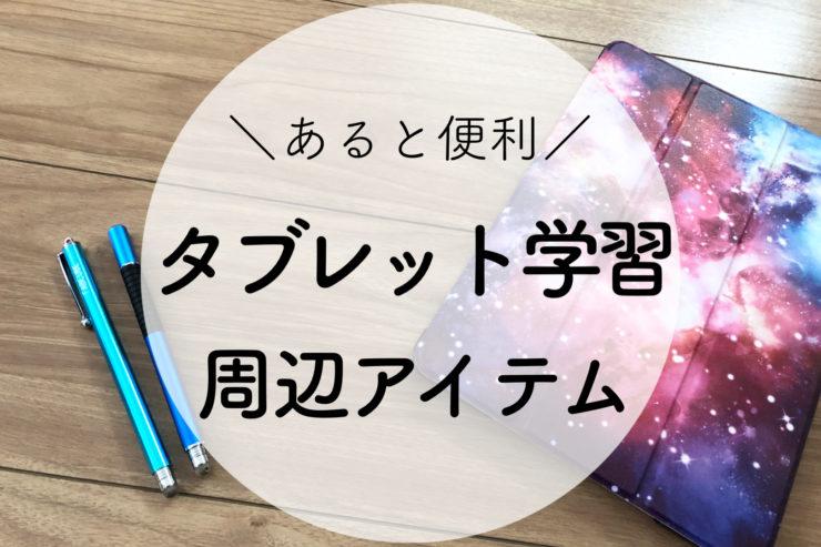 Z会 タブレットカバー