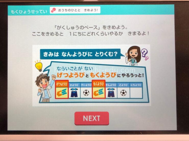 Challenge English スケジュール