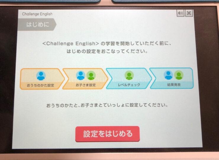Challenge English 初回