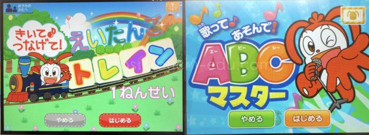 チャレンジタッチ 英語アプリ