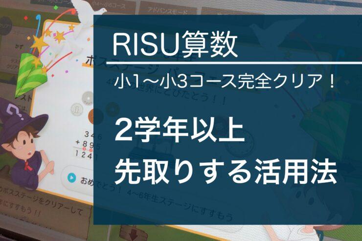 RISU算数 レビュー