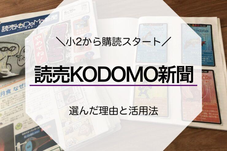 読売KODOMO新聞 レビュー