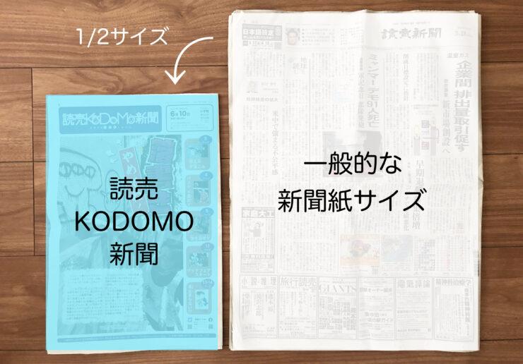 読売KODOMO新聞 サイズ感