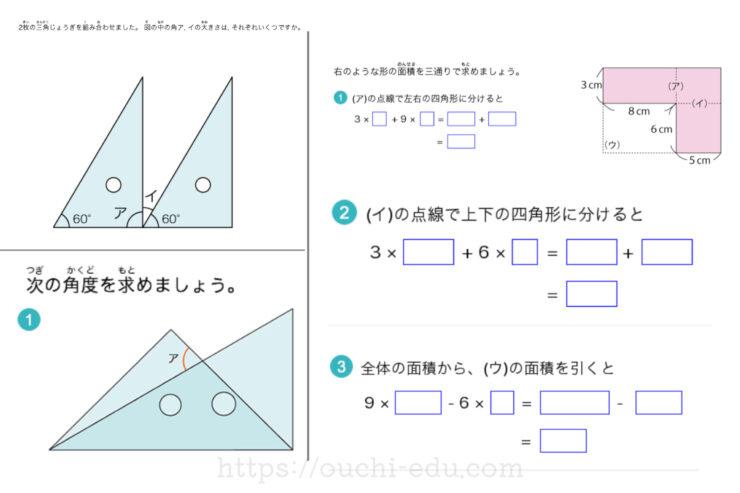 RISU算数 図形問題